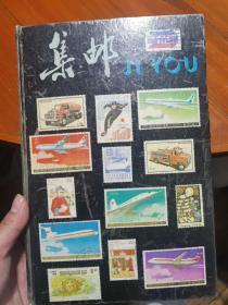 收集邮票一本,不想玩,可小刀,有喜欢的转走