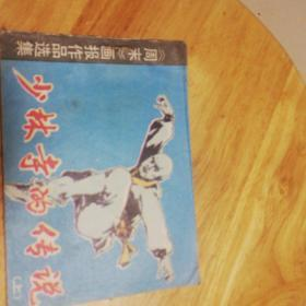 连环画——少林寺的传说 (上)