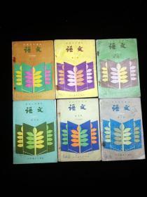 老版初中语文课本