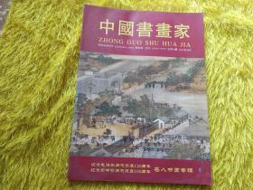 中国书画家2013-10纪念毛泽东同志诞辰名人书画专辑