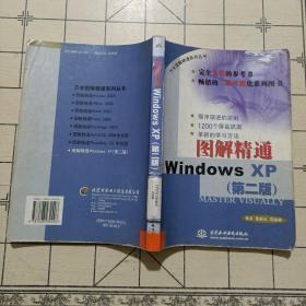 图解精通WindowsXP