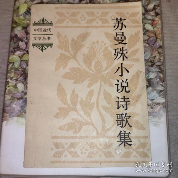 苏曼殊小说诗歌集(中国近代文学丛书)