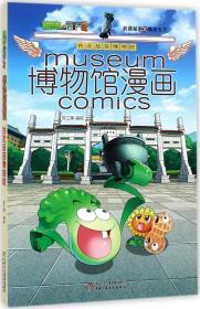 植物大战僵尸2博物馆漫画