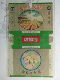 陇海烟标两种