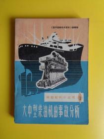 船舶轮机小丛书(1)《大中型柴油机的事故分析》