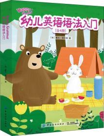 幼儿英语语法入门(4册)
