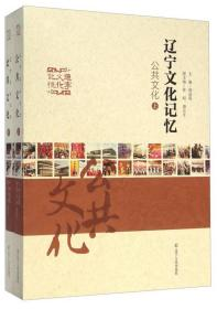 辽宁文化记忆. 公共文化