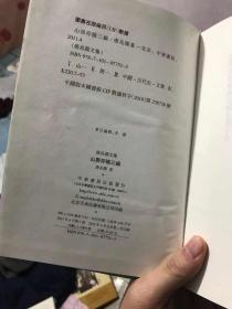 山居存稿 3三编(唐长孺文集)