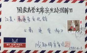 国家名誉主席宋庆龄国葬日实寄封(寄《南通集邮》编辑部)