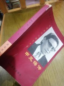 《从流浪艺人到艺术家—申凤梅传》印1000册
