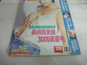 广东电视周刊 220 (吴绮莉封面黎瑞恩彩页刘德华梅艳芳谢霆锋等)