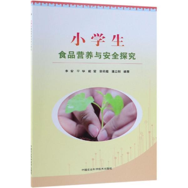 9787511639783-je-小学生食品营养与安全探究