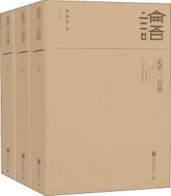 论语三百讲(3册)