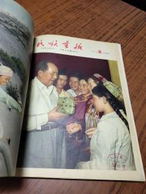 民族画报 1964年6--12【7册合售】