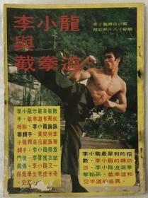 李小龙与截拳道