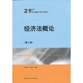 正版二手经济法概论(第二版)(21世纪通用法学系列教材) 张秋华,王