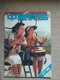 中国食品1985年第10期