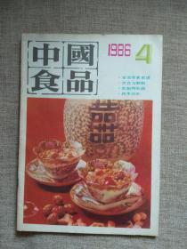 中国食品1986年第4期