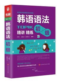 韩国语语法:初级