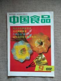 中国食品1992年第9期