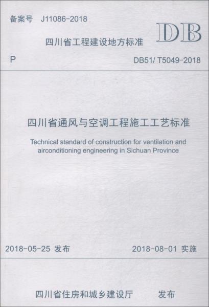 四川省工程建设地方标准四川省通风与空调工程施工工艺标准:DB51/T 5049-2018