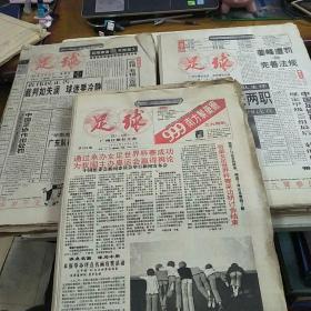 足球报《第501期-第550期、第751-800期、第851-900期》大约150张合售,广州日报社主办