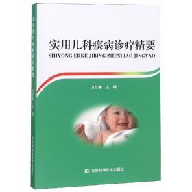 实用儿科疾病诊疗精要