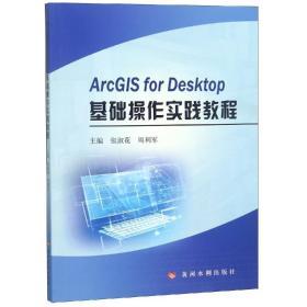 ARCGIS FOR DESKTOP基础操作实践教程