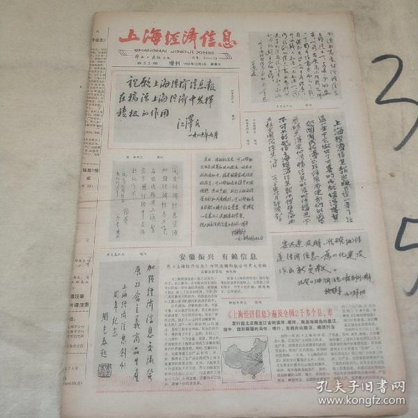 上海经济信息1985年10月5日第53期,创刊周年特别增刊,4版