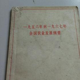 60年代旧书  1956年到1967年全国农业发展纲要