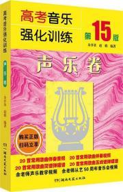 高考音乐强化训练余开基赵娟湖南文艺出版社9787540491727