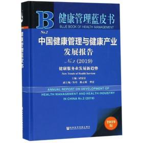 健康管理蓝皮书-----中国健康管理与健康产业发展报告(No.2·2019):健康服务业发展新趋势