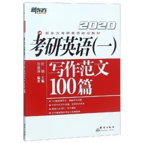 2020考研英语(一)写作范文100篇