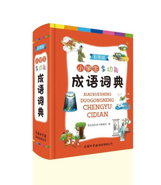 9787517607052-gz-小学生多功能成语词典(彩图版)精装
