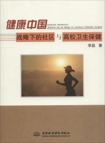 健康中国战略下的社区与高校卫生保健