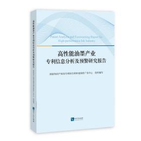 高性能油墨产业专利信息分析及预警研究报告