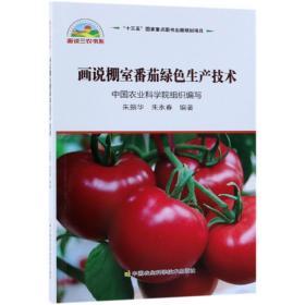 画说棚室番茄绿色生产技术