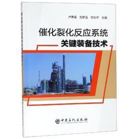 催化裂化反应系统关键装备技术