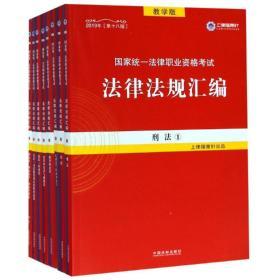 2019年国家统一法律职业资格考试法律法规汇编 3 行政法与行政诉讼法 专著