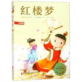 紅樓夢(注音版)/世界兒童文學精選/曹雪芹