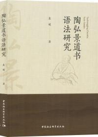陶弘景道书语法研究