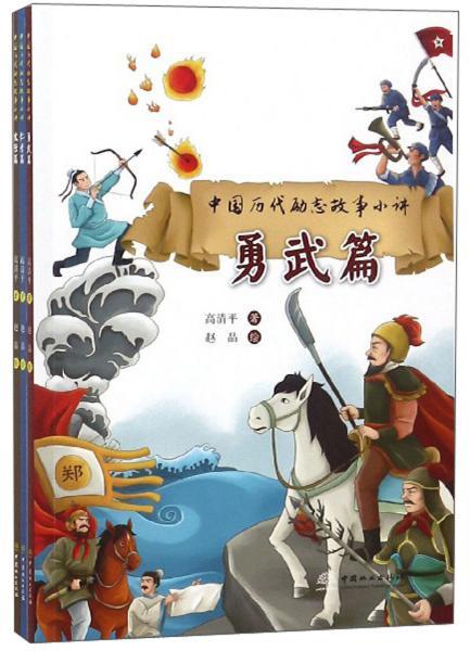 中国历代励志故事小讲(套装共3册)