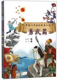 中国历代励志故事小讲-(全三册)