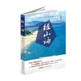 库存新书  ☆经山海