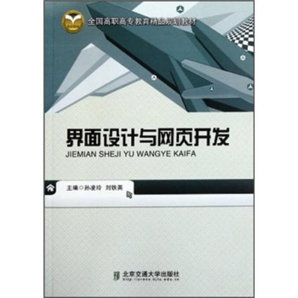 界面设计与网页开发