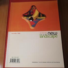 国际新景观 2006 12