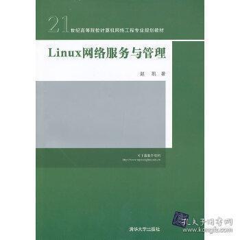 21世纪高等院校计算机网络工程专业规划教材:Linux 网络服务与管理