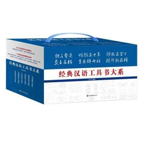经典汉语工具书大系(全六种)