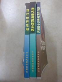 中共中央党校教材:【当代世界思潮】【当代世界民族宗教】【当代