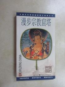 中国文化深度旅游图文指南丛书:漫步宗教窟塔(漫步中国)